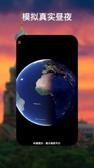 earth地球电子地图软件手机