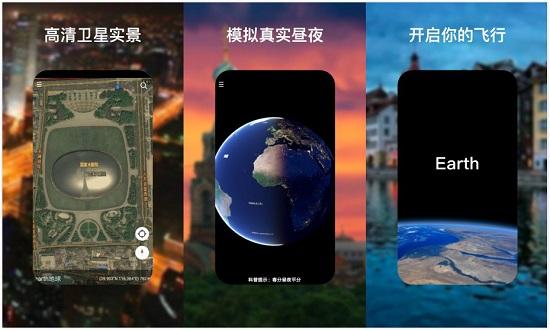 earth地球电子地图软件