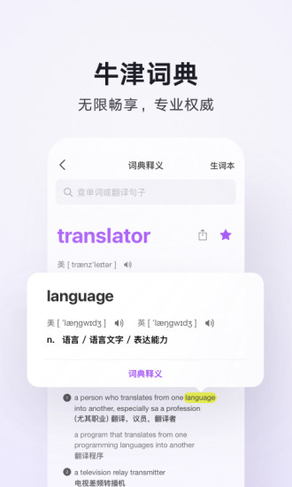 腾讯翻译君电子词典下载