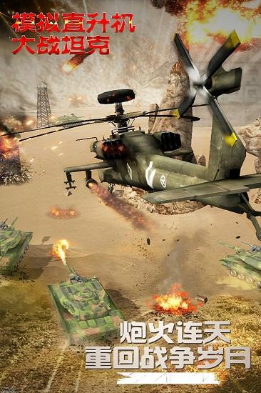 模拟直升飞机大战坦克九游版最新