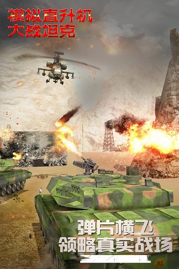 模拟直升飞机大战坦克九游版苹果