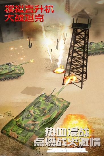 模拟直升飞机大战坦克九游版安卓