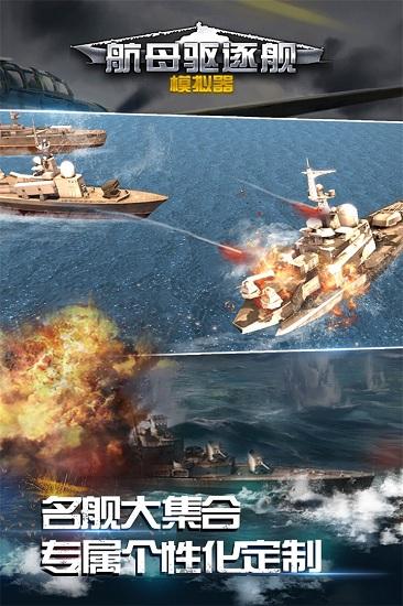 航母驱逐舰模拟器钻石版游戏