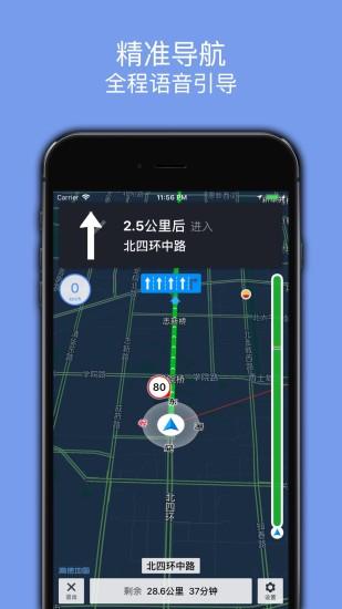 百斗导航电子地图软件手机