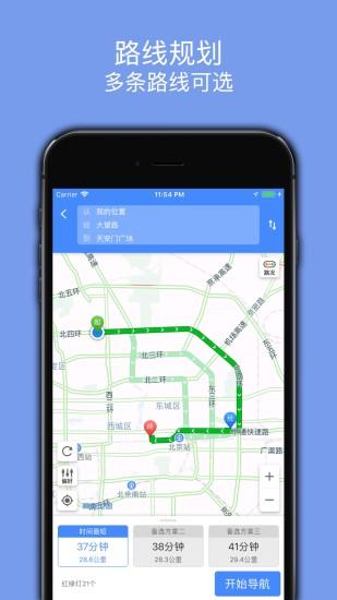 百斗导航电子地图软件