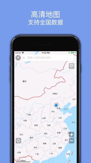 百斗导航电子地图软件最新