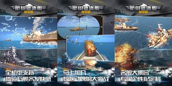 航母驱逐舰模拟器免费版下载