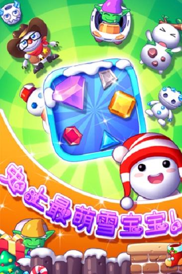 冰雪萌萌消移动新年版游戏