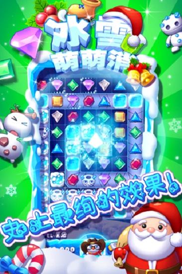冰雪萌萌消移动新年版安卓