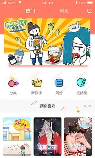 神漫堂安卓最新版软件