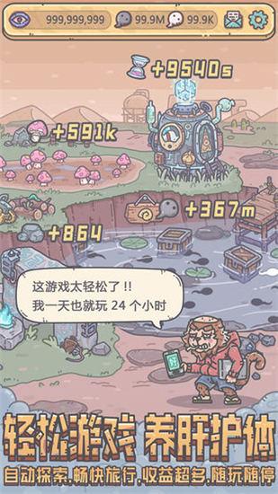 最强蜗牛免登录破解版游戏