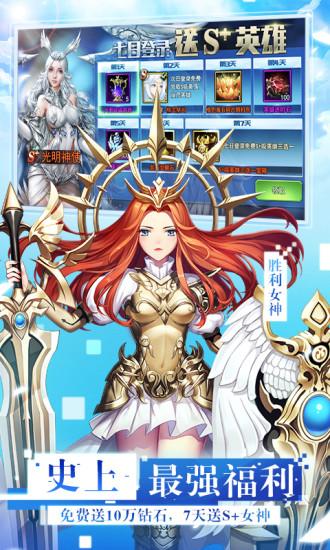 女神联盟2破解版无限钻石版免费