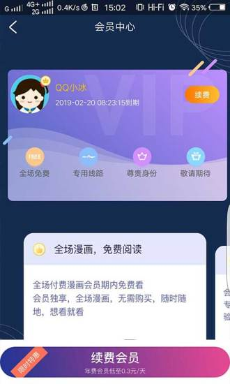 神漫堂手机版app