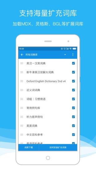 欧路词典安卓版手机