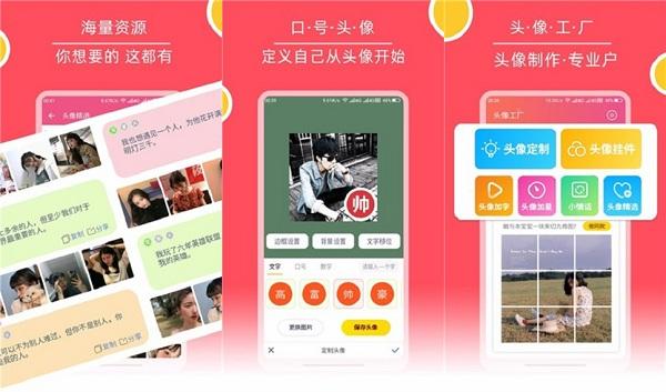 头像工厂自己制作头像iOS下载