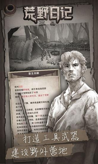荒野日记:孤岛内购破解版最新