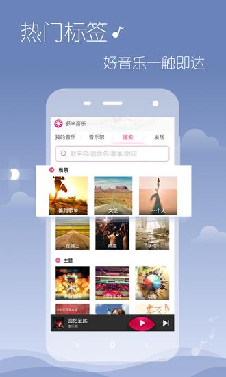 多米音乐app最新版