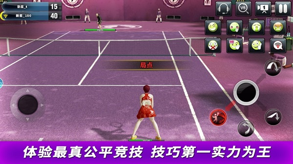 冠军网球破解版无限游戏币
