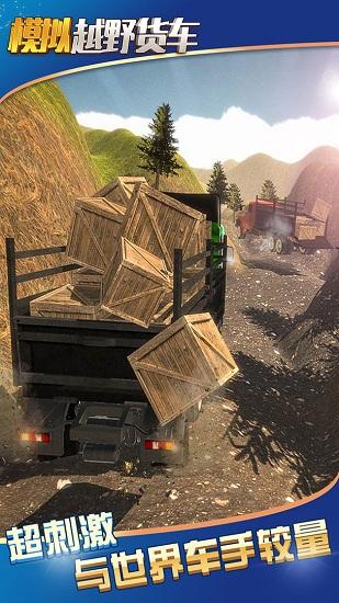 模拟卡车大师最新破解版安卓