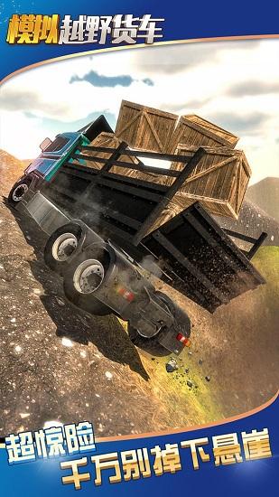 模拟卡车大师最新破解版