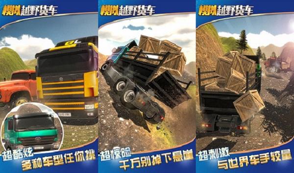 模拟卡车大师最新破解版下载