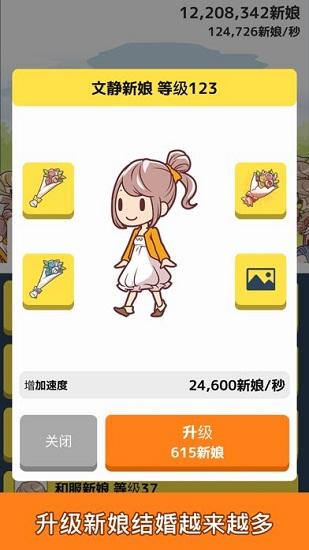 我的百亿个新娘中文版免费