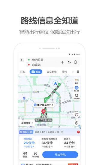 百度街景地图在线版下载