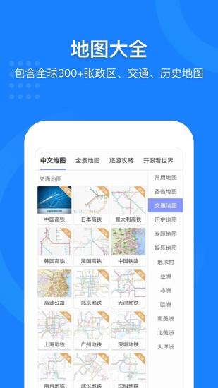 奥维卫星实景地图