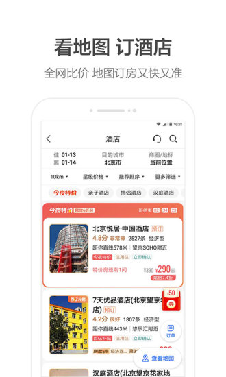 地图中国高清卫星地图下载