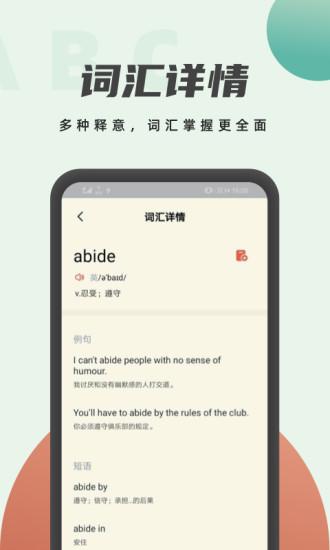 英文翻译软件手机