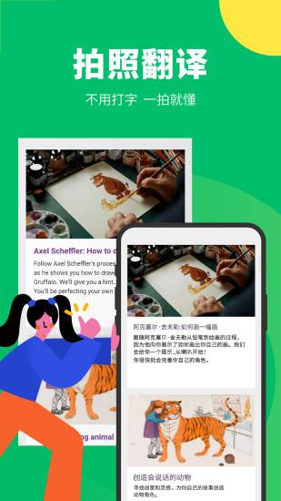 搜狗翻译免费版手机