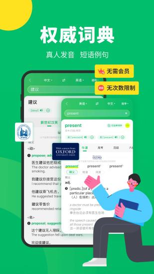 搜狗翻译免费版APP