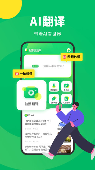 搜狗翻译免费版