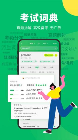 搜狗翻译免费版下载
