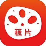 莲藕短视频app破解iOS
