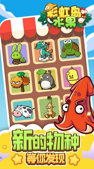 彩虹岛水果无限金币版游戏