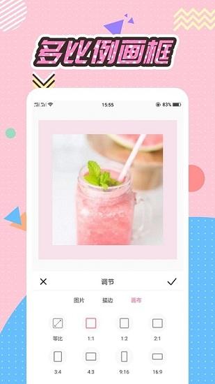 Q版头像大师安卓版app