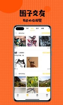 扑飞漫画app苹果版破解