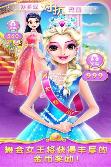 魔法公主舞会奇遇破解版安卓