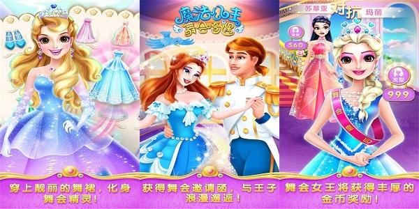 魔法公主舞会奇遇破解版下载