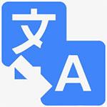 英语翻译中文的软件v1.0