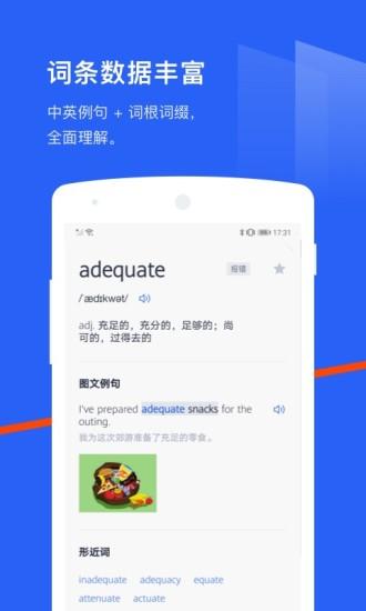 英语翻译中文的软件手机