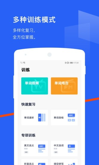 英语翻译中文的软件下载