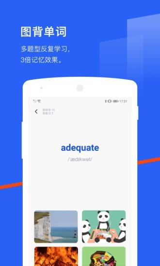 英语翻译中文的软件