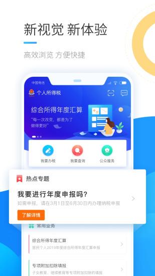个人所得税app官网下载安卓
