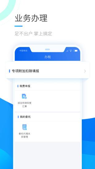 个人所得税app官网下载最新
