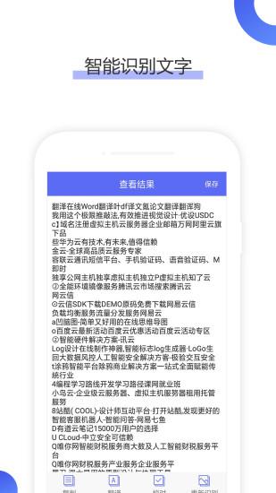 图片文字识别app最新