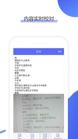 图片文字识别app