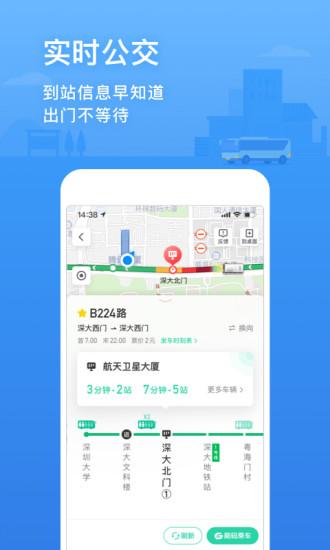 google地图专业版手机