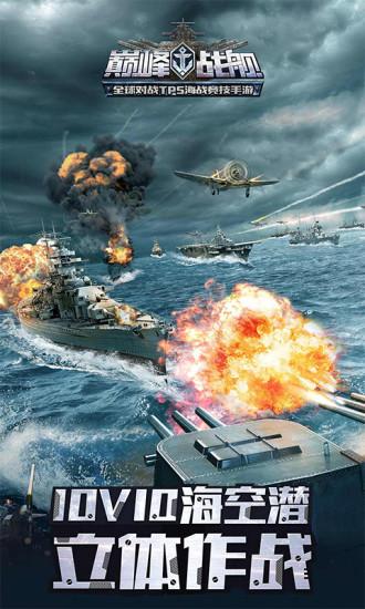 战舰联盟破解版无限金币